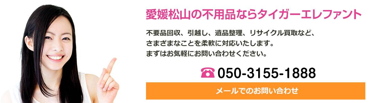 愛媛松山の不用品ならタイガーエレファント愛媛松山へ!不用品回収、引越し、遺品整理、リサイクル買取など、さまざまな事を柔軟に対応いたします。まずはお気軽にお問い合わせください。電話番号は050-3155-1888です。
